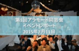 アラモード同窓会 イベントレポート